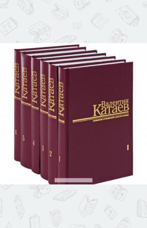 Валентин Катаев. Собрание сочинений в 6 томах (комплект из 6 книг)