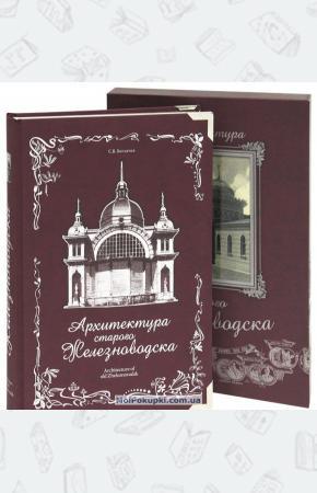 Сергей Васильевич Боглачев Архитектура старого Железноводска (подарочное издание)