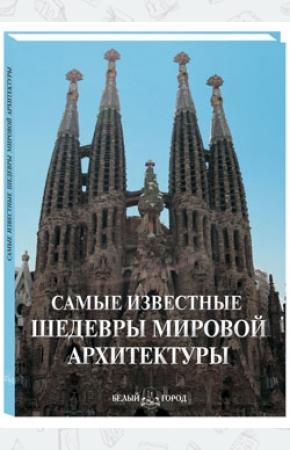 Мержанова Самые известные шедевры мировой архитектуры