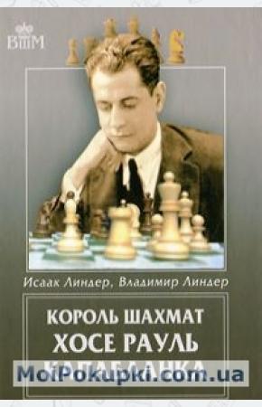 Король шахмат Хосе Рауль Капабланка