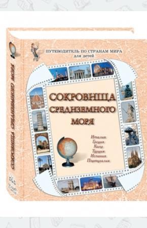 Валерий Михайлович Роньшин Сокровища Средиземного моря. Италия, Греция, Кипр, Турция, Испания, Португалия