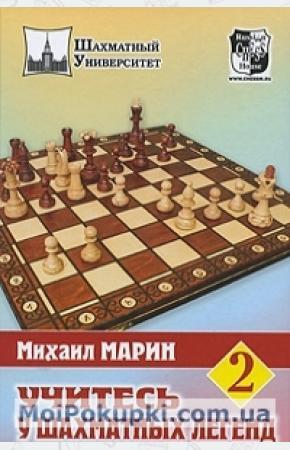 Учитесь у шахматных легенд. Том 2
