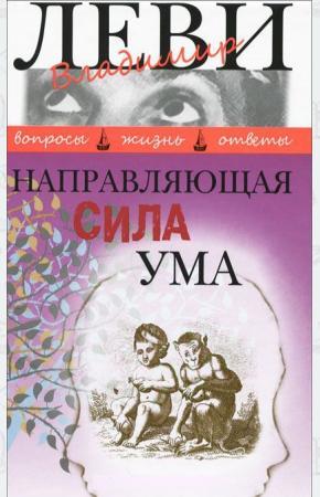 Владимир Львович Леви Направляющая сила ума