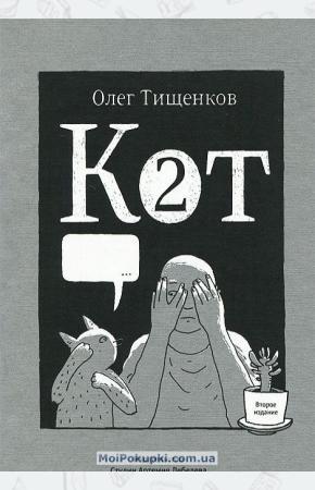 Олег Тищенков Кот два