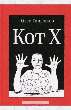 Олег Тищенков Кот Х