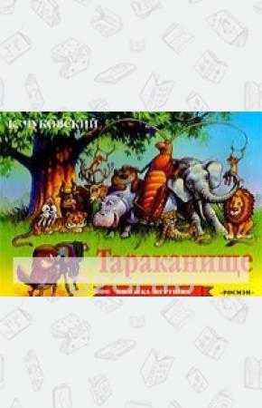 рней Чуковский Тараканище (панорамка)
