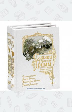 Гримм Сказки братьев Гримм (комплект из 2 книг)
