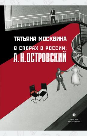 Татьяна Владимировна Москвина В спорах о России. А. Н. Островский