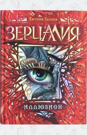 Гаглоев Зерцалия. Иллюзион