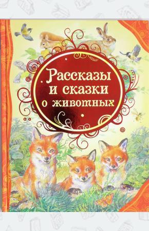 Иванович Рассказы и сказки о животных