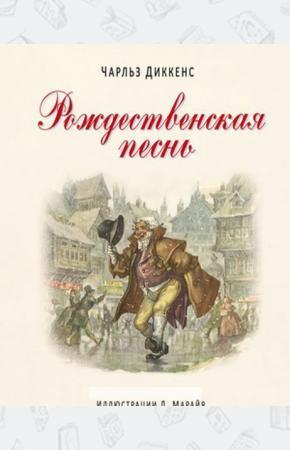 Диккенс Рождественская песнь