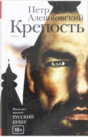 Петр Алешковский Крепость