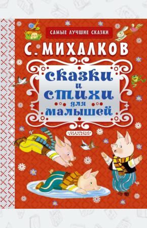 Михалков Сказки и стихи для малышей