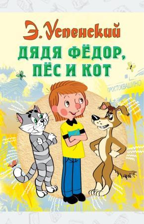 Успенский Дядя Федор, пес и кот