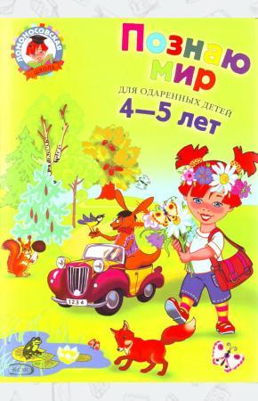 Егупова Познаю мир: для детей 4-5 лет