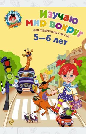 Егупова Изучаю мир вокруг: для детей 5-6 лет