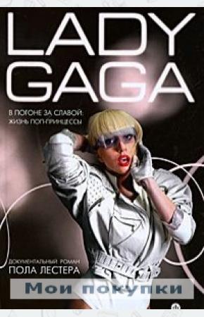 Lady Gaga: В погоне за славой: Жизнь поп-принцессы