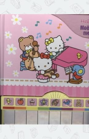 Александра Кочанова Hello Kitty:Моё первое пианино
