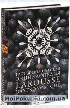 Гастрономическая энциклопедия Ларусс. В 12 томах. Том 6