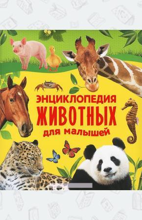 Екатерина Гуричева Энциклопедия животных для малышей