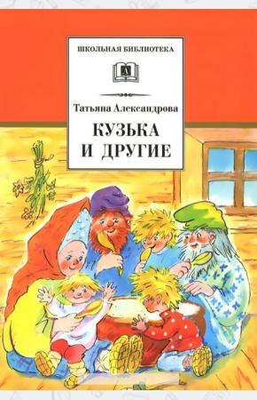 Татьяна Ивановна Александрова Кузька и другие