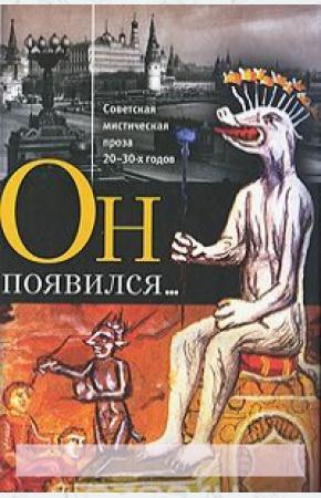 Соколов Он появился...: Советская мистическая проза 20-30-х годов