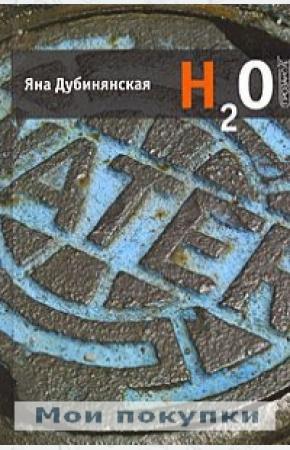 Яна Дубинянская H2O