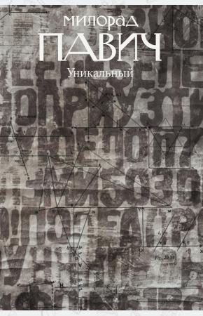 Павич Уникальный роман