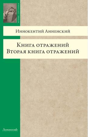 Иннокентий Федорович Анненский Книга отражений. Вторая книга отражений