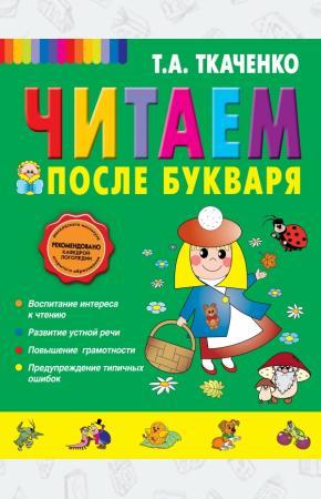 Ткаченко Читаем после Букваря