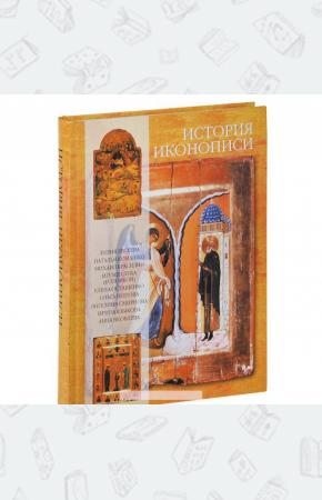 История иконописи