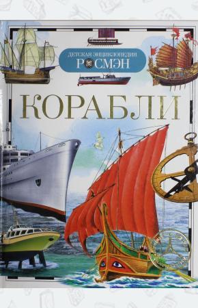 Иван Кудишин Корабли
