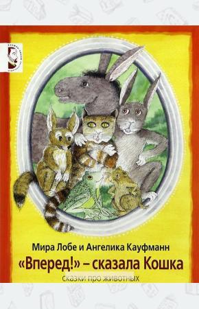 Вперед!  -сказала Кошка. Сказки про животных