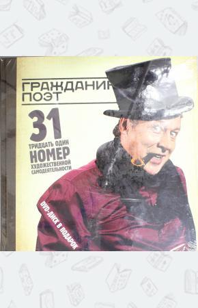Быков Гражданин Поэт