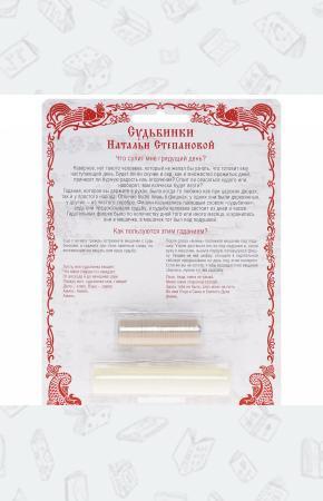 Степанова Судьбинки Натальи Степановой (гадания)
