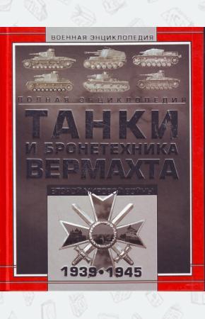 Танки и бронетехника Вермахта Второй мировой войны, 1939-1945