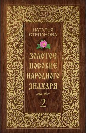 Степанова олотое пособие народного знахаря. Книга 2
