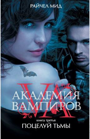 Мид Академия вампиров. Книга 3: Поцелуй тьмы