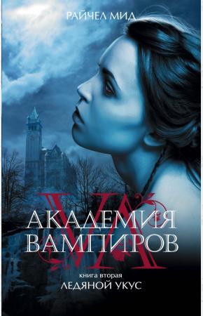 Мид Академия вампиров. Книга 2: Ледяной укус