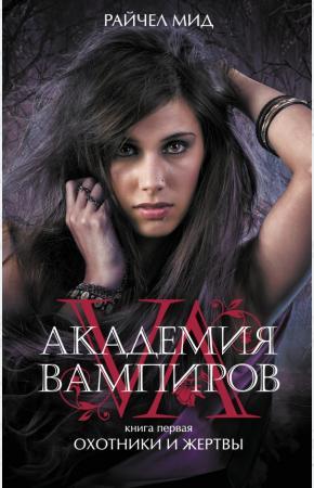 Мид Академия вампиров. Книга 1: Охотники и жертвы