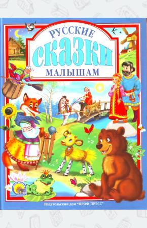 Егорова Русские сказки малышам