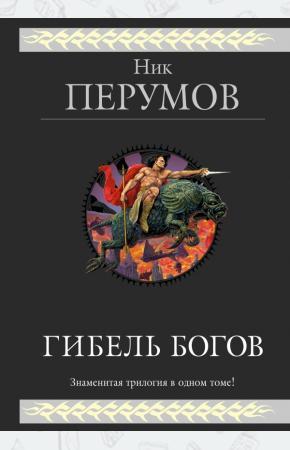 Перумов Гибель Богов. Трилогия