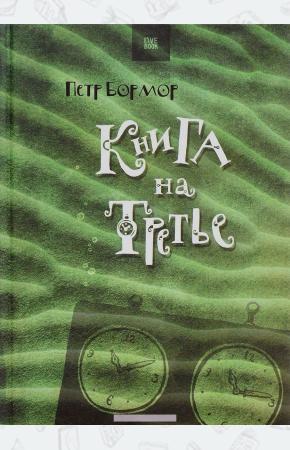 Петр Бормор Книга на третье