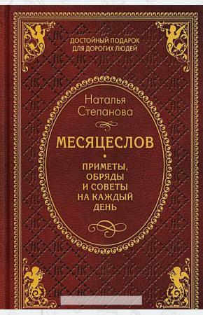 Степанова Месяцеслов. Приметы, обряды и советы на каждый день