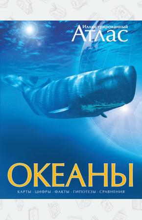 Океаны (6+)