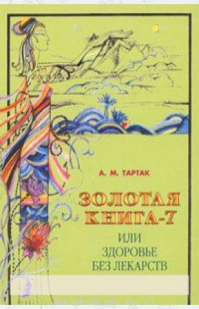 Алла Михайловна Тартак Золотая книга-7, или Здоровье без лекарств