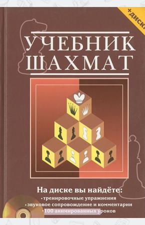 Калиниченко Учебник шахмат (+ CD-ROM)