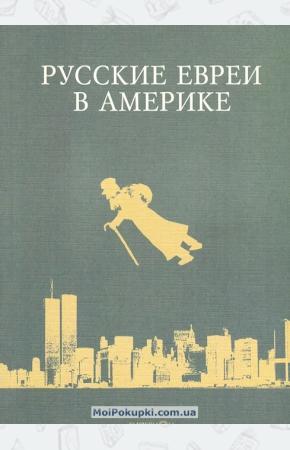 Эрнст Зальцберг Русские евреи в Америке. Книга 7