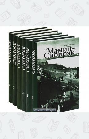 Д. Н. Мамин-Сибиряк. Собрание сочинений в 6 томах (комплект)