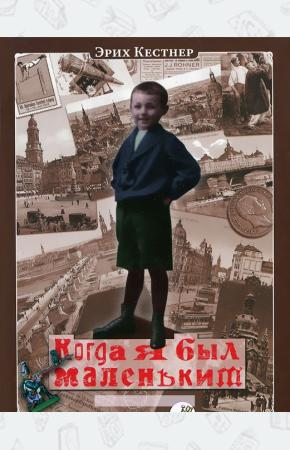 Эрих Кестнер Когда я был маленьким
